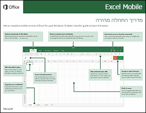 מדריך להתחלה מהירה של Excel Mobile