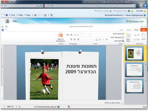 PowerPoint Office Online