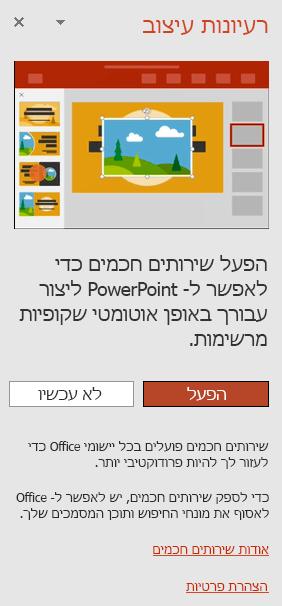 הצגת ההודעה הראשונית שמופיעה עם הפעלת PowerPoint Designer