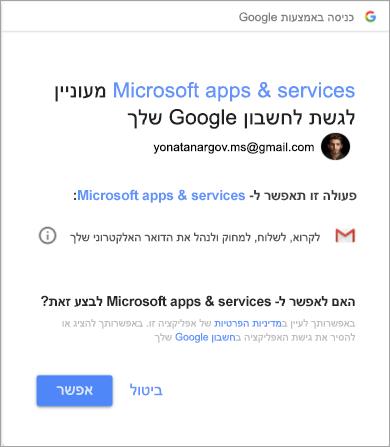 הצגת חלון הרשאות עבור Outlook לקבלת גישה לחשבון Gmail שלך