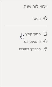 צילום מסך של האפשרות 'יבא מקובץ'