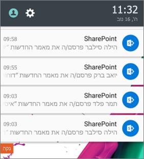 דוגמה להודעת חדשות במכשיר נייד