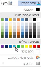 בחירת צבע מילוי טקסט