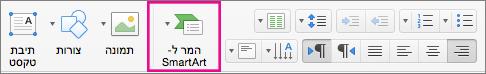 המרה ל- SmartArt ב- PowerPoint for Mac