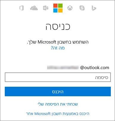 צילום מסך המציג את מסך הכניסה של חשבון Microsoft