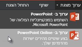 פתיחה ב- PowerPoint Online
