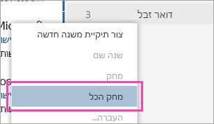 צילום מסך של האפשרות 'מחק הכל'