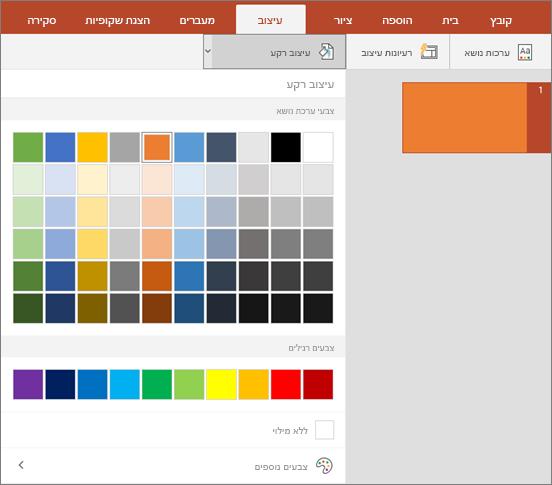 הצגת אפשרויות עיצוב רקע ' בכרטיסיה ' עיצוב ' ב- PowerPoint.