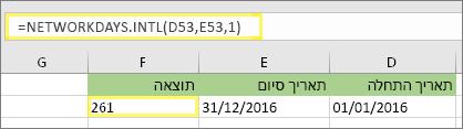 =NETWORKDAYS.INTL(D53,E53,1) והתוצאה: 261