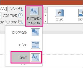 מציג את תפריט 'אפשרויות אפקט' עבור מעבר 'שינוי צורה' עם תווים שנבחרו.