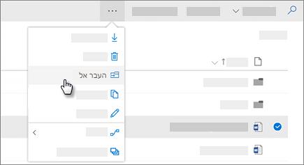 צילום מסך של הפקודה ' העבר אל ' ב-OneDrive for Business