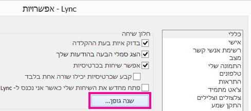 צילום מסך של מקטע החלון 'אפשרויות כלליות' של Lync שבו נבחר לחצן 'שינוי גופן'