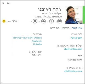 דוגמה של כרטיס איש קשר שניתן לפתוח על-ידי לחיצה על התמונה של מוסיף ההערה ב- Word.