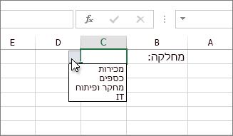רשימה נפתחת לדוגמה ב- Excel