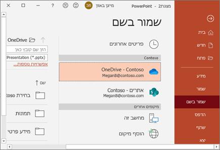 שמירת מצגת PowerPoint ב- OneDrive