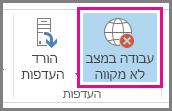 לחצן 'עבוד במצב לא מקוון' ב- Outlook 2013