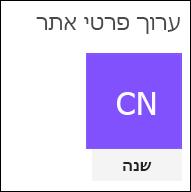 צילום מסך שמציג את תיבת הדו-שיח לשינוי סמל האתר של SharePoint.