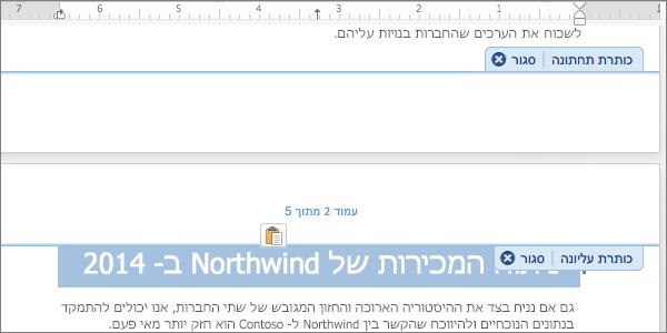 הדבק את מספור הדף שגזרת מהכותרת התחתונה לכותרת העליונה.