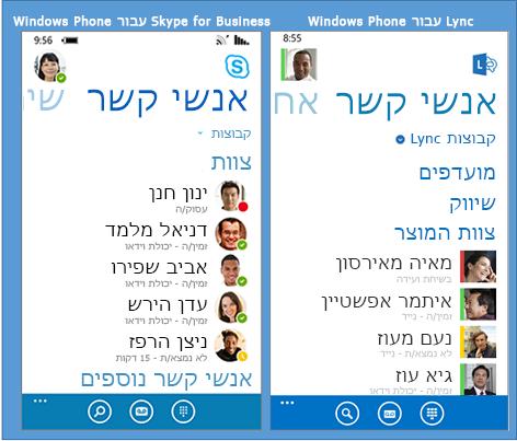 השוואה זה-לצד-זה של Lync ו- Skype for Business עבור Windows Phone