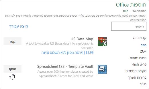 צילום מסך מציג את הדף תוספות Office שבה באפשרותך לבחור או לחפש תוספת עבור Excel.