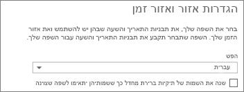 הגדר את השפה ב- Outlook Web App והחלט אם ברצונך לשנות שמות של תיקיות