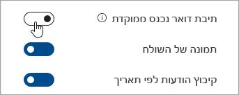 צילום מסך של הלחצן הדו-מצבי 'תיבת דואר נכנס ממוקדת' בהגדרות מהירות