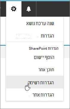 תפריט ' הגדרות ' עם הגדרות רשימה מסומן