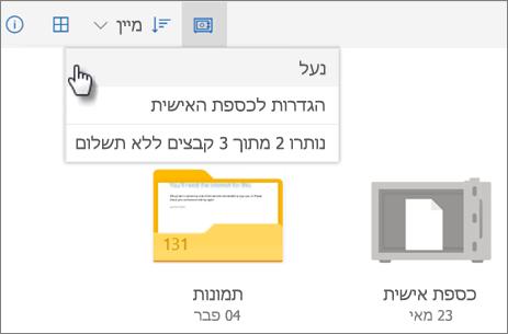 צילום מסך של נעילת 'כספת אישית' ב- OneDrive