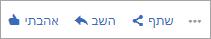 סרגל המציג פעולות שלא ניתן לבצע לגבי כל הודעה Yammer