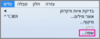 תפריט 'שפת כלים' של Office for Mac