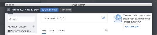 Yammer App עדכונים