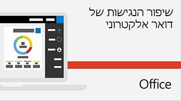 סרטון: שיפור הנגישות של דואר אלקטרוני.