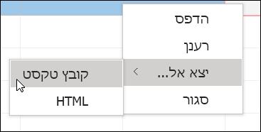 צילום מסך של תפריט קיצור עם תפריט משנה