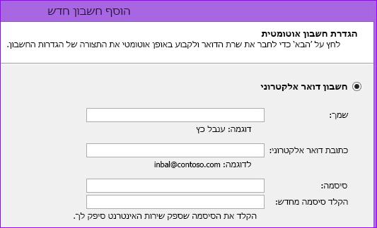 Outlook 2010: הוספת שם וכתובת דואר אלקטרוני