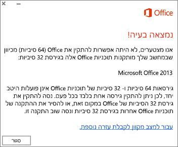 הודעת שגיאה המציינת שלא ניתן להתקין את גירסת 32 סיביות של Office מעל גירסת 64 סיביות של Office