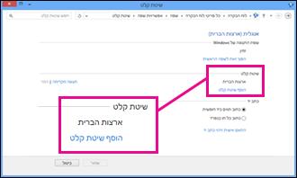 הוספת שיטת קלט ב- Windows 8