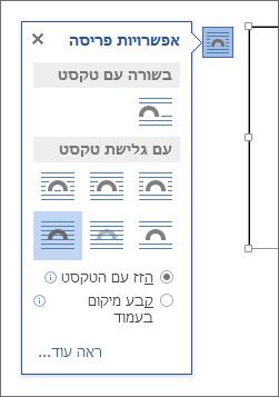 אפשרויות פריסה של תיבת טקסט