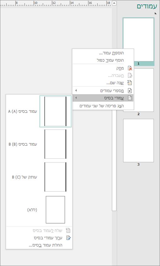 צילום מסך מראה אפשרות תפריט הקיצור שנבחרו עבור עמודי בסיס עם דף הבסיס של האפשרויות הזמינות.