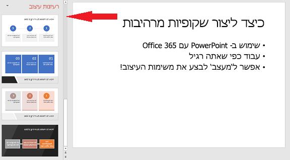 דוגמה לשקופית בסיסית ש- PowerPoint Designer יכול לשנות לגרפיקה