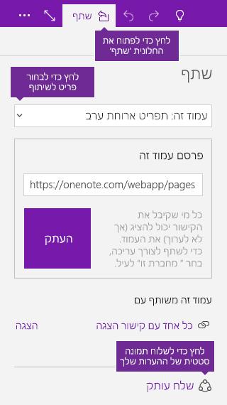 צילום מסך של שליחת עותק של הערות מ- OneNote