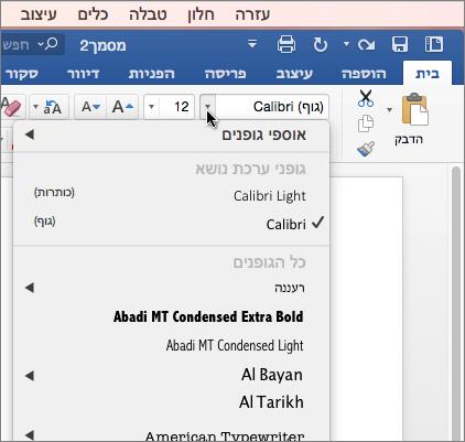לחץ על גופן הנפתחת ב- Word כדי לשנות את הגופן של הטקסט שלך.