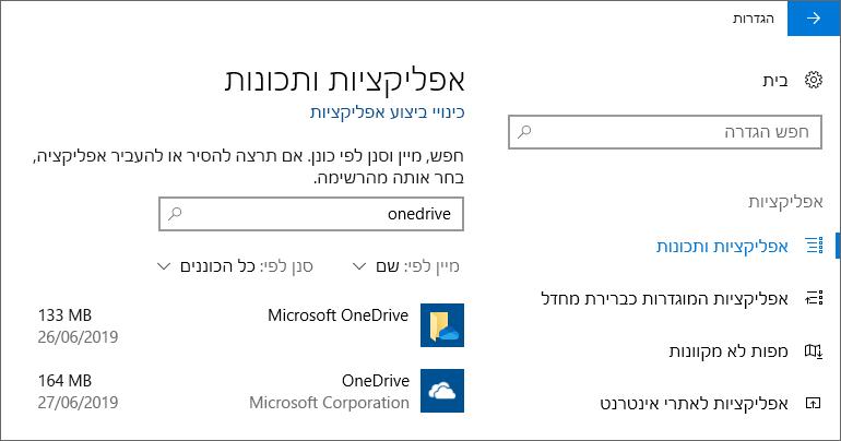 הגדרות אפליקציית OneDrive ב- Windows