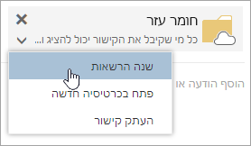 צילום מסך של תפריט 'פעולות נוספות'