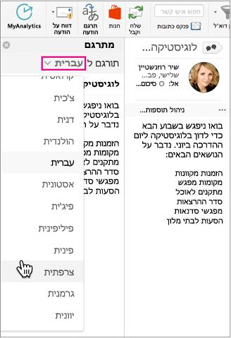 השתמש הרשימה הנפתחת כדי לבחור את השפה שאליה אתה לתרגם את ההודעה שלך