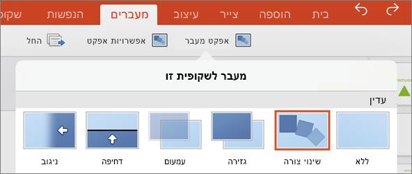 הצגת המעבר 'שינוי צורה' בתפריט 'מעברים' ב- PowerPoint 2016 עבור iPad