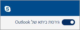השאר את גירסת הביתא של Outlook.com