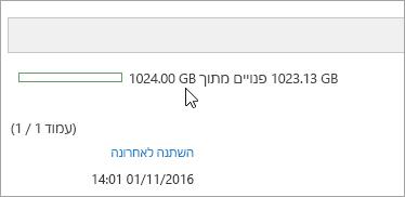 צילום מסך המציג את קיבולת האחסון של לקוח הסינכרון החדש של OneDrive.