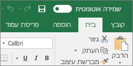 פס הכותרת ב- Excel המציג את הלחצן הדו-מצבי 'שמירה אוטומטית'
