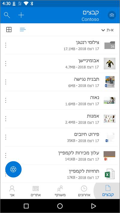 צילום מסך של אפליקציית OneDrive למכשירים ניידים עם לחצן 'קבצים' מסומן