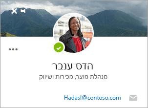 צילום מסך של כרטיס איש הקשר בדף 'אנשים'.